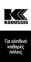 logo ΚΑΟΥΣΗΣ