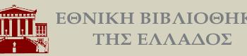 logo ε-βιβλιοθηκη