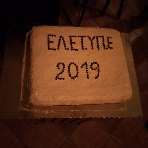 xoroesperida-eletype-2019